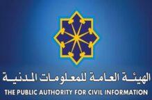 """""""المعلومات المدنية"""" تحدد مواعيد العمل خلال فترة الحظر الجزئي"""
