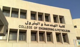 بنات الكويت يجتحن الهندسة ولا عزاء للذكور!
