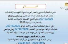القنصلية المصرية تعتذر عن استقبال المراجعين غداً بسبب الانتخابات البرلمانية