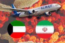 الخطوط الجوية الكويتية تعلن تعليق جميع رحلاتها لإيران