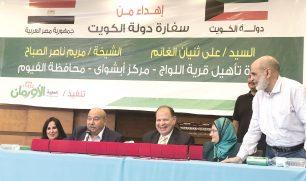 الكويت أهدَت قرية مصرية 20 منزلاً و20 كشكاً و15 رأس ماشية