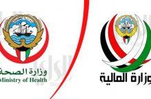 «المالية» تحضّ «الصحة» على التعاون مع 3 جهات حكومية لتوفير ممرضين