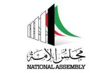 رئيس مجلس الأمة مرزوق الغانم يدعو النواب لحضور جلسة الثلاثاء وعلى جدول أعمالها 3 استجوابات