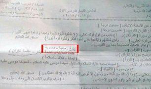 سورة الفرقان مصرية أم مدنية أم مكية؟ سؤال بامتحان بمصر يثير السخرية