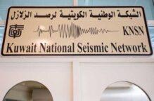«الشبكة الوطنية» ترصد زلزالا بقوة 5 درجات غرب إيران شعر به سكان الكويت