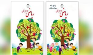 حذف «صور البنات» من كتاب مدرسي يغضب إيرانيين