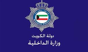 «الداخلية»: رفع القيود الأمنية وإلقاء القبض عن المخالفين من 2 يناير حتى 29 فبراير ومنحهم إقامات حتى 31 أغسطس دون غرامات
