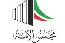مجلس الأمة: فحص أعضاء المجلس والموظفين يومي الأربعاء والخميس تمهيداً لاستئناف الجلسات