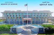 «الداخلية»: ضبط مجموعة أشخاص تجمعوا في ملعب ثانوية سالم المبارك بـ«الرقة» خلال الحظر