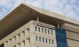 «الخدمة المدنية»: ترشيح 293 مواطناً للعمل بالجهات الحكومية
