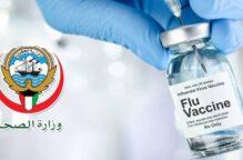 الكويت تعلن عن توافر لقاحات الإنفلونزا فى الأسبوع المقبل