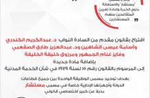 نائب رئيس مجلس إدارة جمعية الحقوقيين الكويتية أحمد رزقان الرشيدي : اقتراح عدد من النواب تعديل بعض أحكام قانون الخدمة المدنية، والذي تضمن إدراج مسمى مستشار إلى مسميات للحقوقيين العاملين في الجهات الحكومية