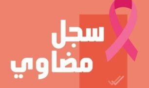 «سجل مضاوي»..منصة إلكترونية لدعم المرأة وتعزيز وجودها بالمجالس المنتخبة