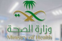 «الصحة» السعودية توقف الإعلان اليومي لإصابات «كورونا» وتكتفي بنشرة أسبوعية