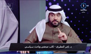"""حرمات البيوت و""""سنابات الدياثة""""! بقلم الدكتور ناصر المطيري"""