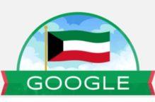 علم الكويت يرفرف في محرك «غوغل» احتفاء بالأعياد الوطنية