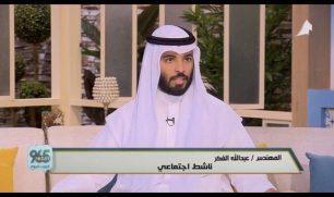 "عبدالله الفكر يكتب محمد بن سلمان .. "" وطن شاب """
