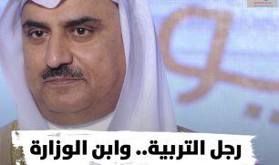 الدكتور سعود هلال الحربي .. رجل التربية وابن الوزارة