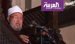 قناة العربية بتقرير سيرة ارهاب يوسف القرضاوي في قطر