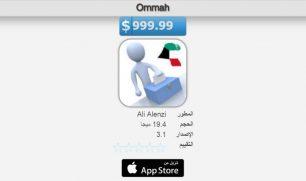 إليكم.. تفاصيل التطبيق الكويتي.. الأغلى ثمناً